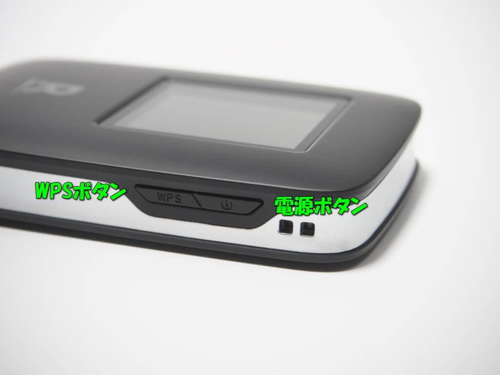 rakuten-wifi-pocket-button