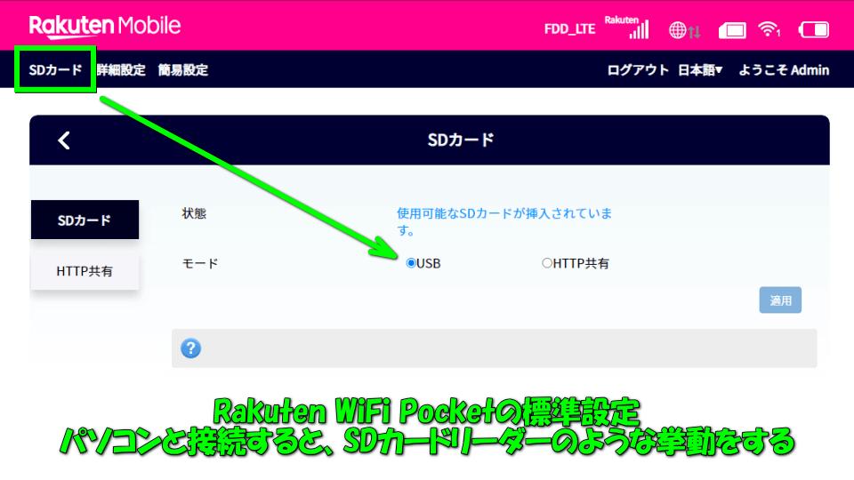 rakuten-wifi-pocket-online-storage-1-1
