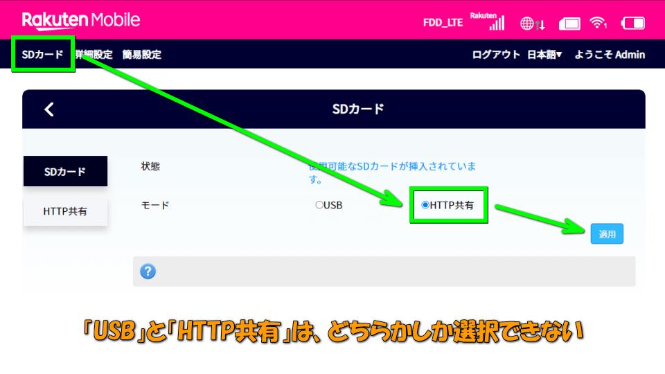 rakuten-wifi-pocket-online-storage-2-1