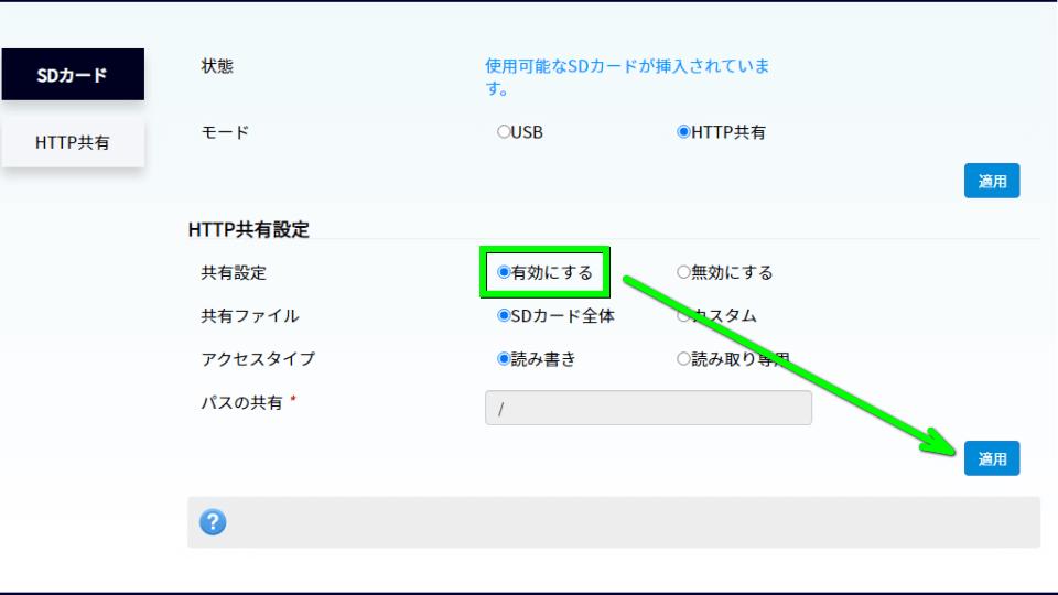 rakuten-wifi-pocket-online-storage-3-1