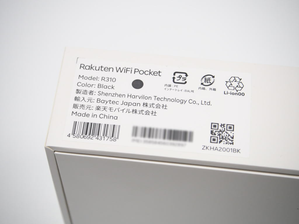 rakuten-wifi-pocket-package-review-02