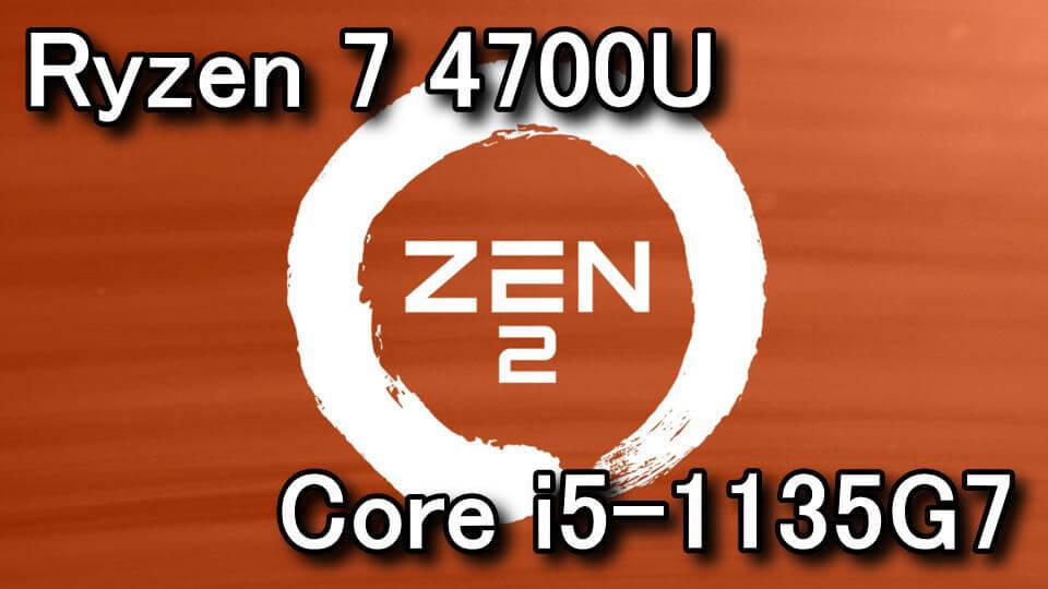 ryzen-7-4700u-core-i5-1135g7-hikaku