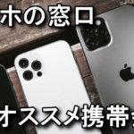 smart-phone-norikae-guide-150x150