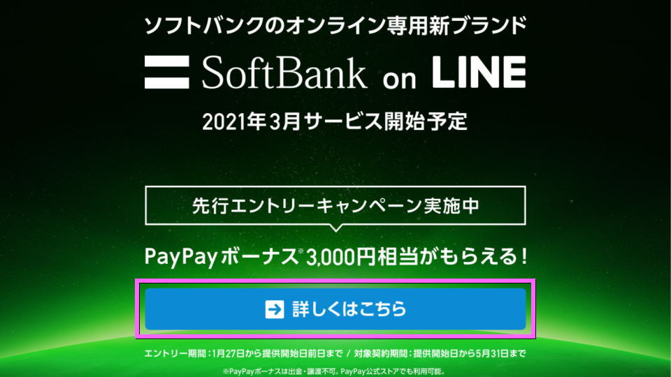 softbank-on-line-paypay-entry-campaign-1