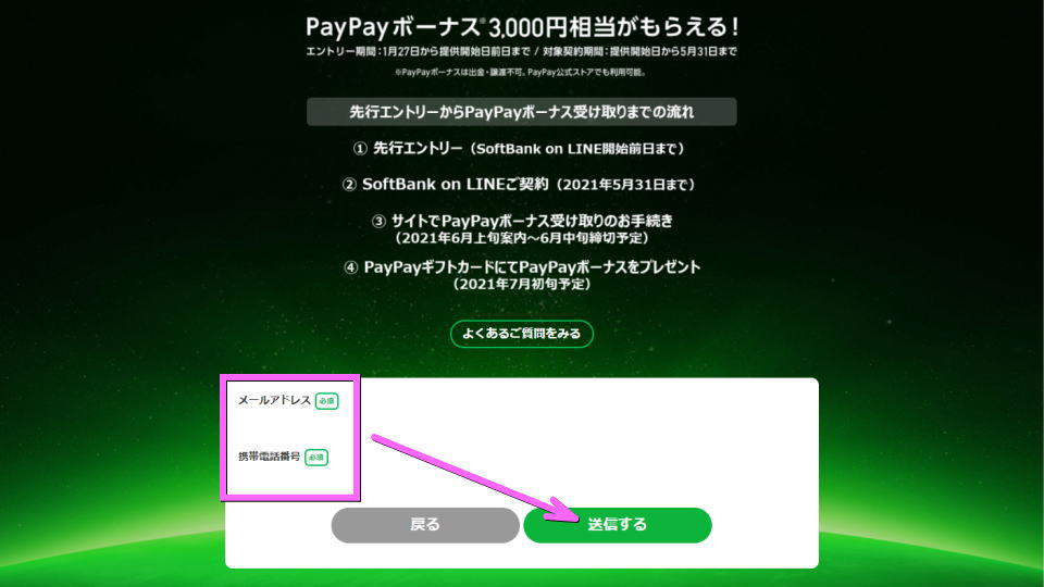 softbank-on-line-paypay-entry-campaign-4