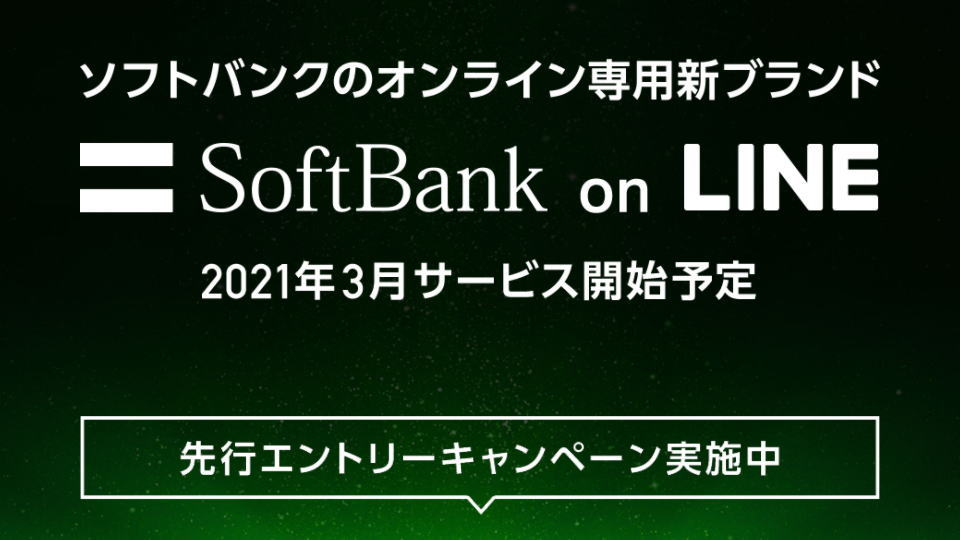 softbank-on-line-paypay-entry-campaign