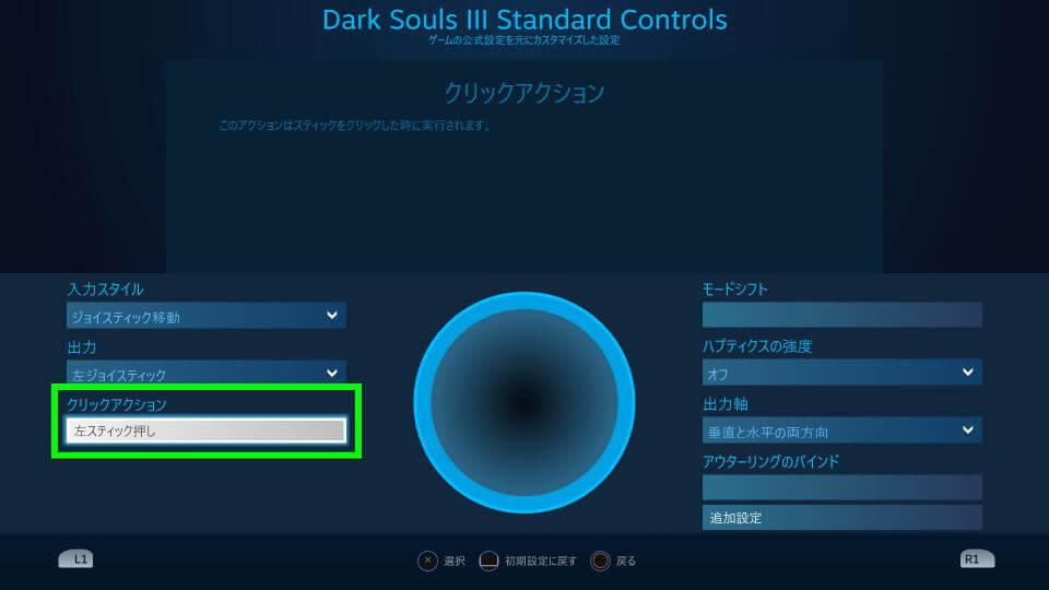 steam-cuhj-15017-button-setting-3