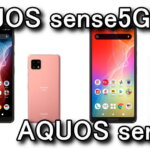 aquos-sense5g-aquos-sense4-tigai-150x150