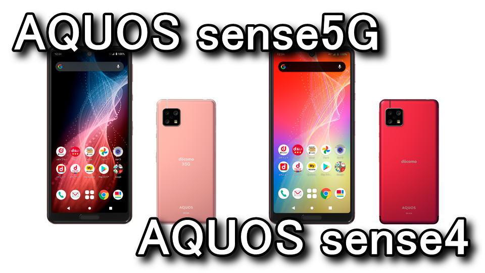 aquos-sense5g-aquos-sense4-tigai