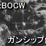 cod-bocw-gun-ship-150x150