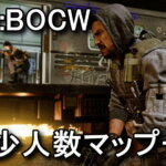 cod-bocw-gunfight-face-off-map-150x150
