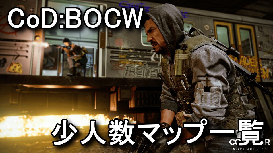 cod-bocw-gunfight-face-off-map