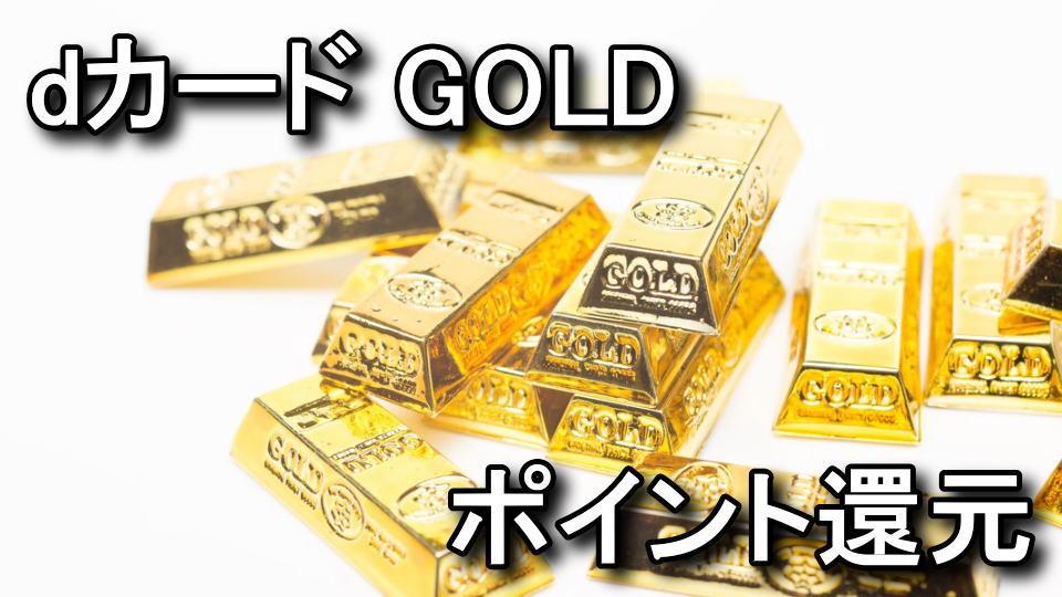 d-card-gold-10bai-point-back