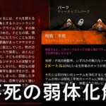 dbd-fushi-perk-jyakutiaka-hikaku-150x150