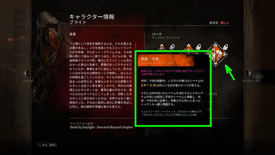 dbd-fushi-perk-update
