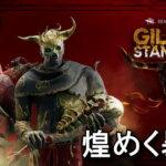 dbd-gilded-stampede-150x150