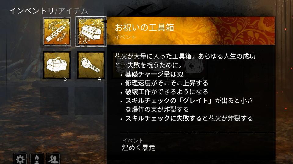 dbd-gilded-stampede-item-2