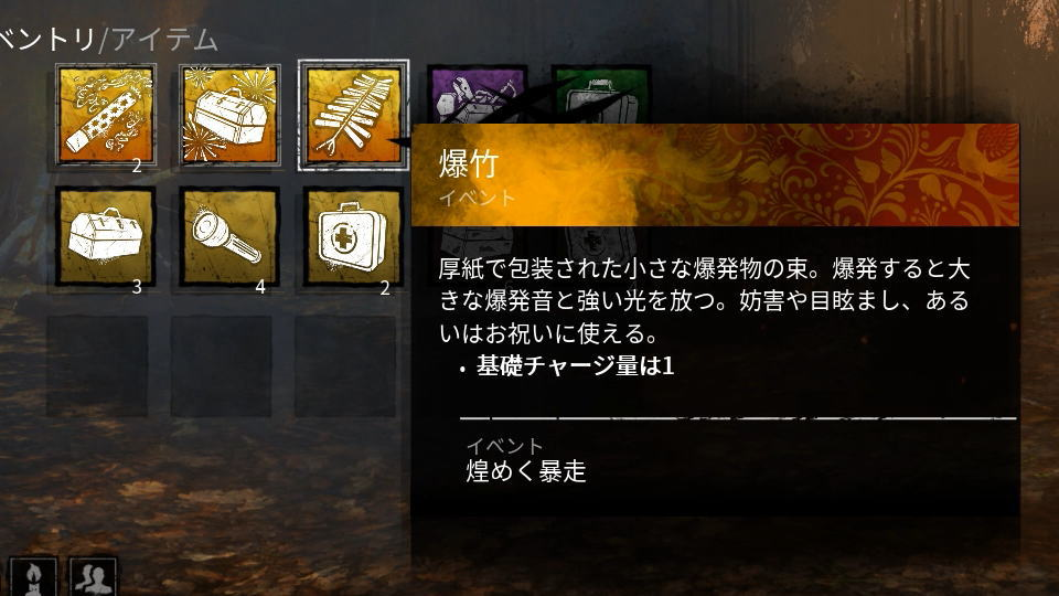 dbd-gilded-stampede-item-3