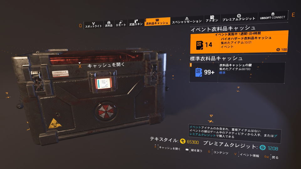 division-2-biohazard-cache