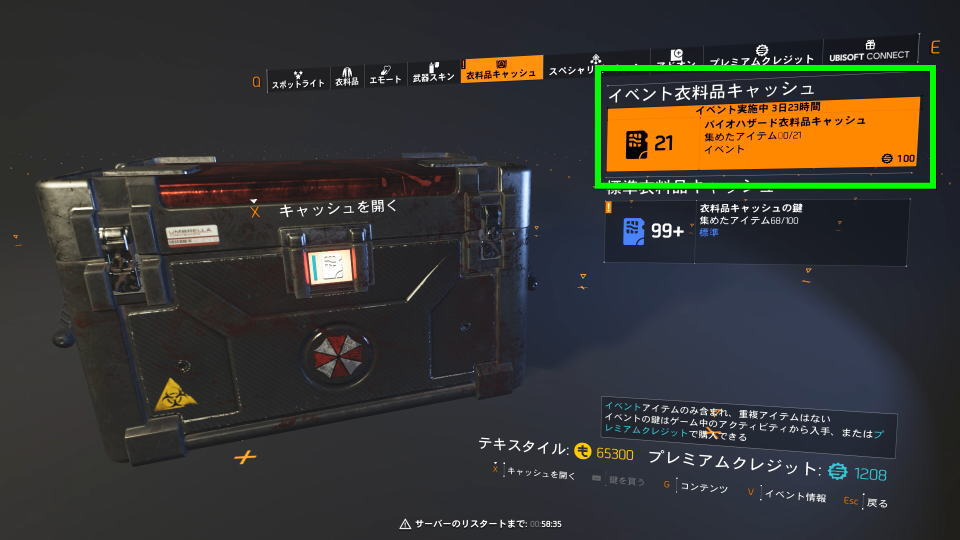 division-2-biohazard-collaboration-complete-cache