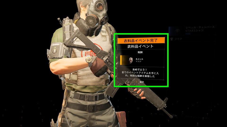 division-2-biohazard-collaboration-complete-message