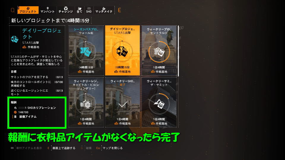 division-2-biohazard-collaboration-daily-project-end