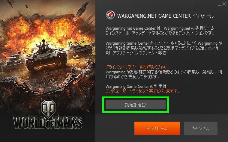 game-center-install-1