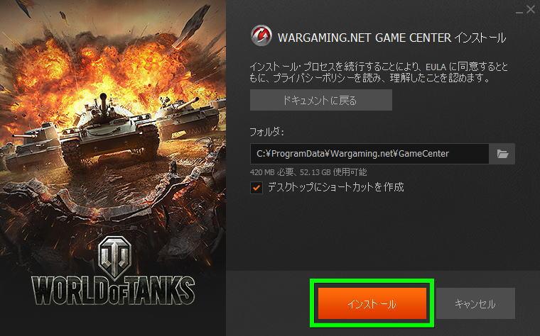 game-center-install-2