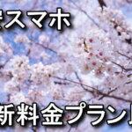 uq-mobile-y-mobile-ryokin-hikaku-150x150