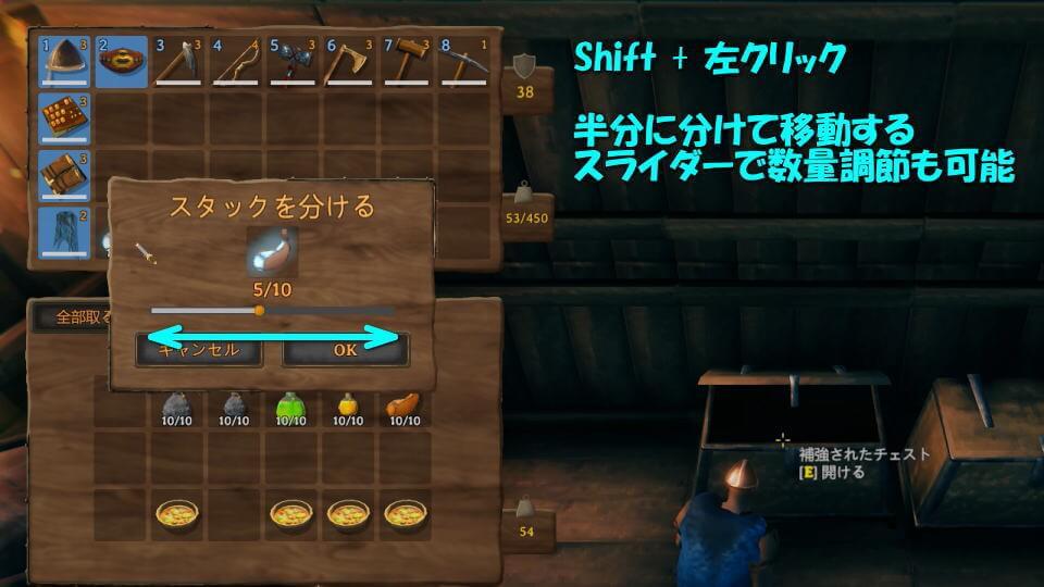 valheim-chest-control-guide-2