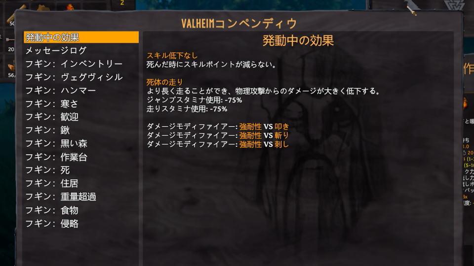 valheim-death-status