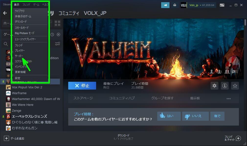 valheim-dedicated-server-g-portal-add-server