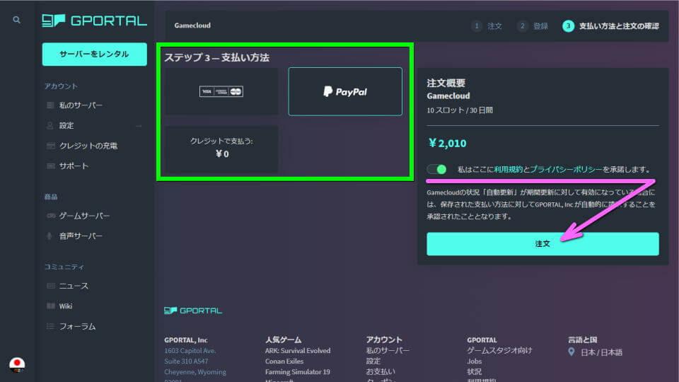 valheim-dedicated-server-g-portal-enable-4