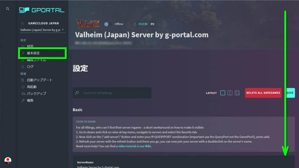 valheim-dedicated-server-g-portal-enable-7