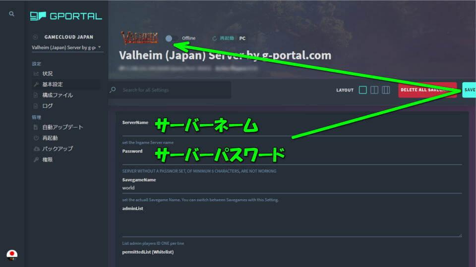 valheim-dedicated-server-g-portal-enable-8