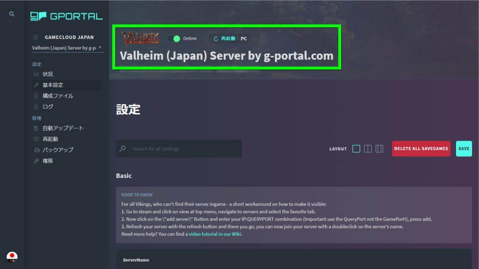 valheim-dedicated-server-g-portal-enable-9