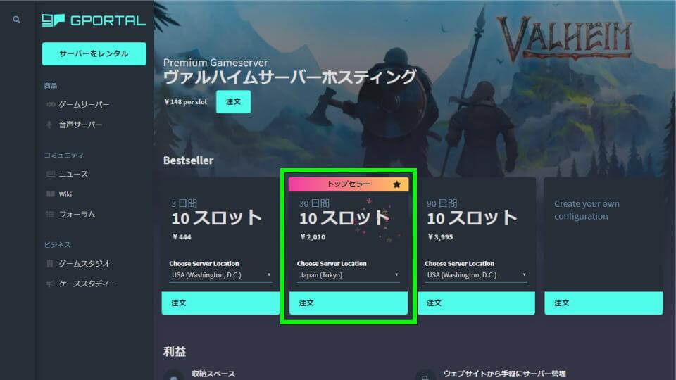 valheim-dedicated-server-g-portal-enable