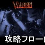 valheim-event-flow-150x150