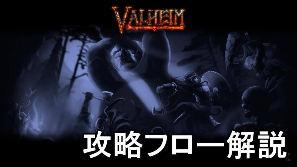 valheim-event-flow