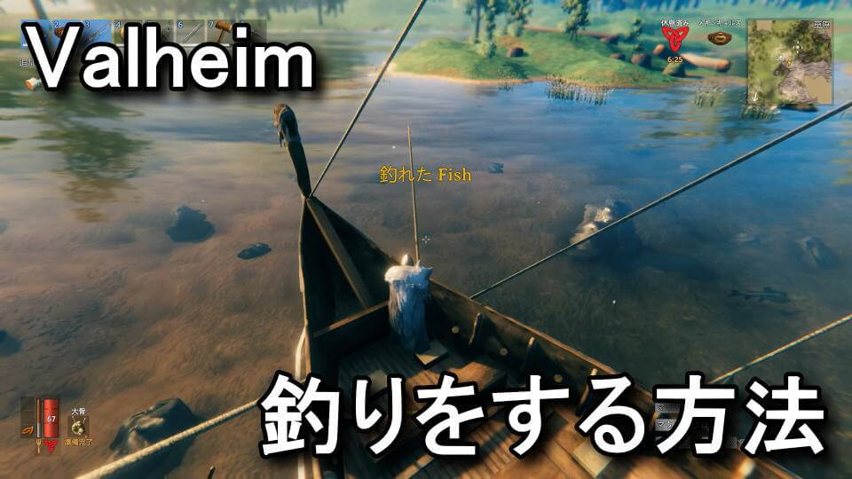 valheim-fishing