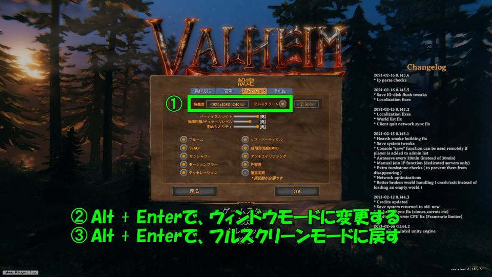 valheim-framerate-setting