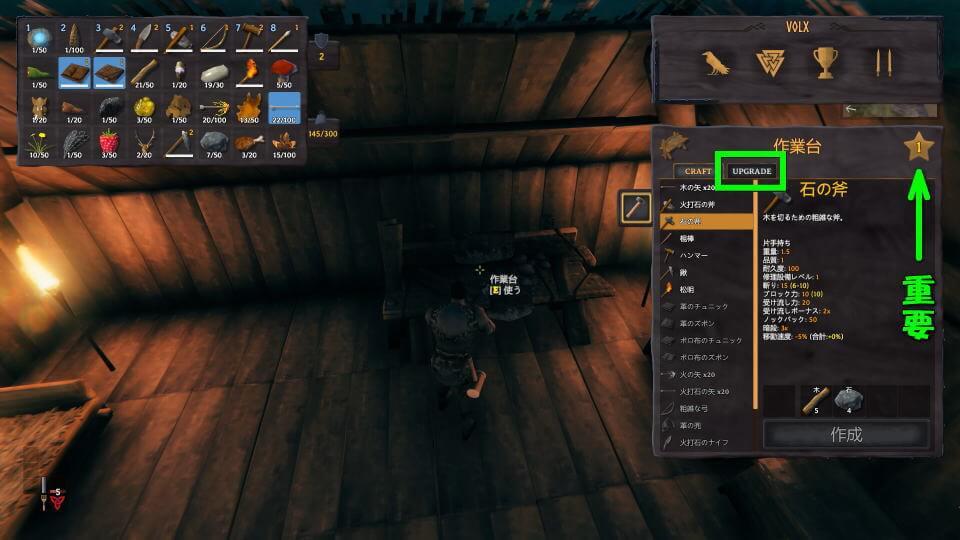 valheim-item-upgrade-1