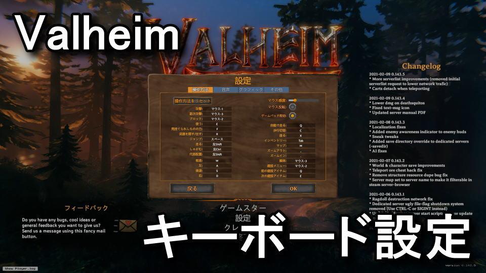valheim-japanese-keyboard-setting
