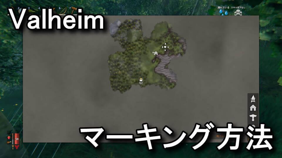 valheim-map-marking