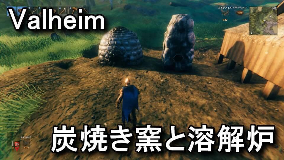 valheim-metal-melting