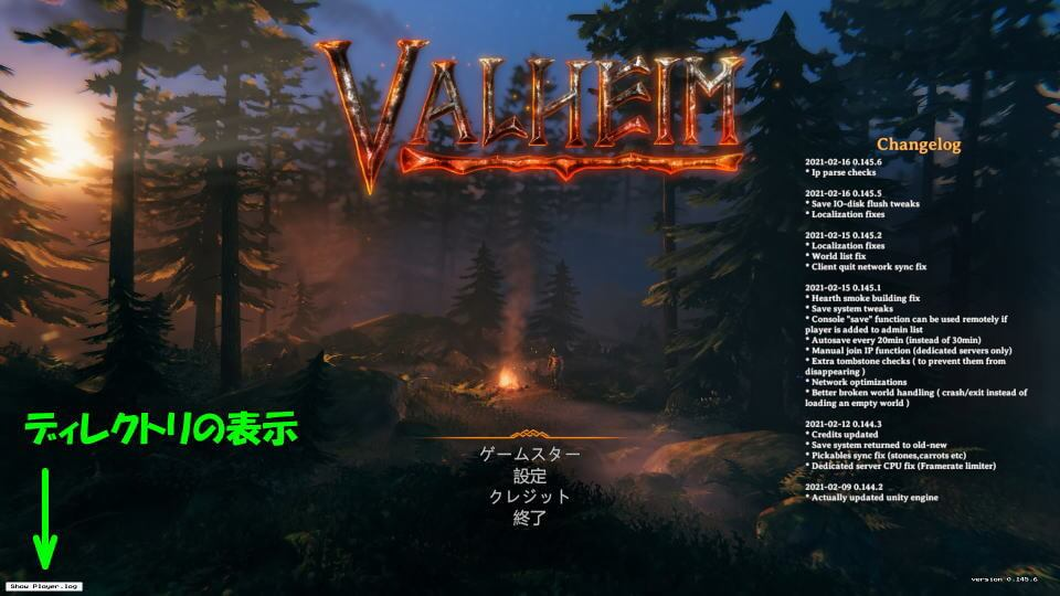 valheim-save-data-directory