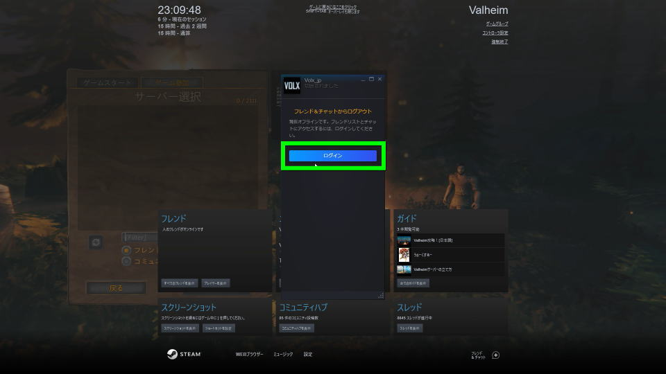 valheim-server-join-host-2