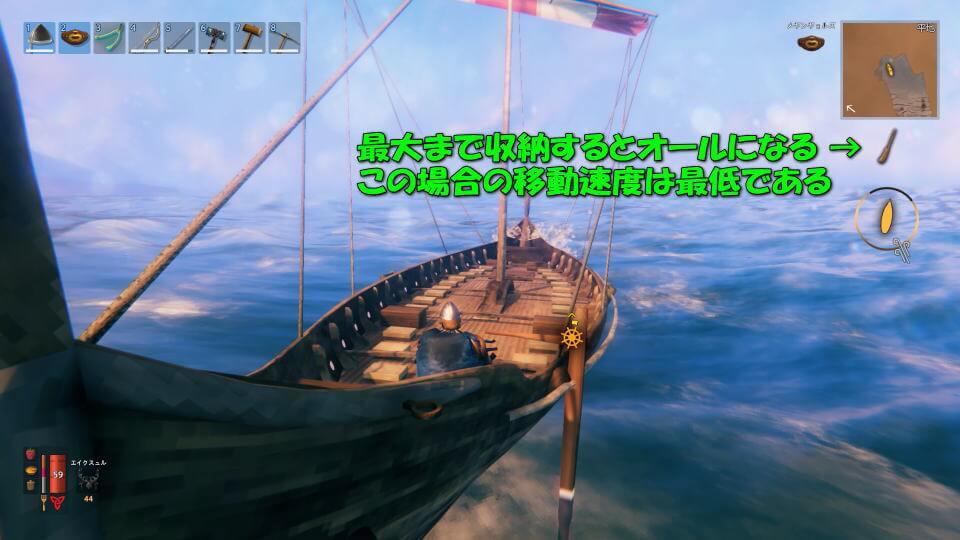valheim-ship-user-guide-3
