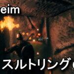 valheim-surtling-core-150x150