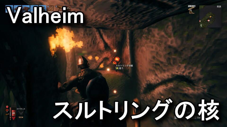 valheim-surtling-core